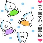 フッ素でむし歯予防